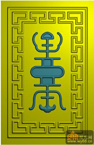茶盘 浮雕图 精雕图 电脑雕刻图        上一页:寿字纹 龙形花纹-精雕