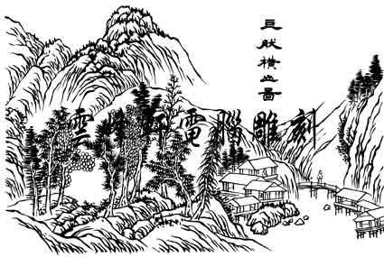 09年3月14日第二版山水画51-白描图-空山新雨后-53-山水白描图