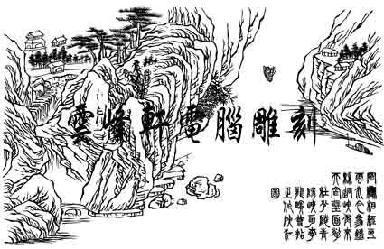 09年3月14日第二版山水画51-白描图-高山景行-52-山水