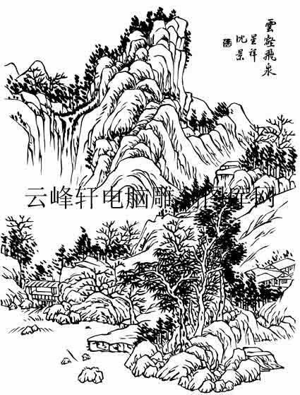 09年3月1日第一版画山水-白描图-云壑飞泉-27-山水雕刻图片