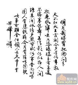 名人名言 中国书法作品欣赏图片 励志名言书法作品 ...