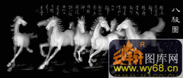 八匹骏马字八骏图-灰度图形图一言九鼎石雕v骏马字体替代图片