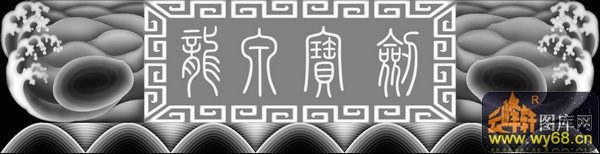 文件简介: 祥云 花纹,浮雕图案,每个图案都是bmp格式,可直接导入TYPE3、精雕、ArtCAM等各种浮雕软件可直接编辑刀具路径,普遍用于广告雕刻、木工雕刻、大理石雕刻、砖雕、玉石、工艺品、浮雕、各种五金模具浮雕、仿古家具浮雕、星级酒店主题浮雕、壁画浮雕荼盘浮雕、工艺品浮雕、旋转浮雕雕刻、玉石雕刻、大理石雕刻、模特人物模型、旋转雕、佛像360度旋转雕、礼品盒浮雕、首饰浮雕、人物浮雕、波浪板浮雕。使在美术设计方面不足的用户,利用我们的图库直接雕刻出立体感强烈的逼真浮雕作品来。 关键字:
