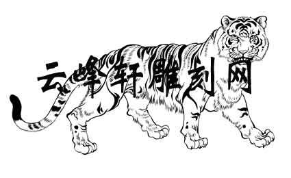 虎2-矢量图-纵虎出柙-80-路径矢量图