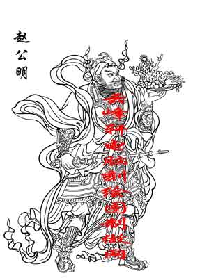 百神图-矢量图-46赵公明-矢量百神图案 - 云峰轩雕刻