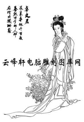 中国国画白描仕女3-矢量图-47卓文君-仕女画路径图