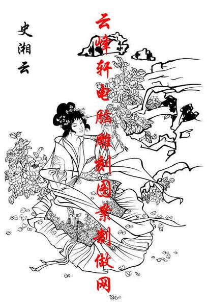 金陵十二钗1-矢量图-史湘云-矢量仕女图案