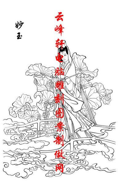 金陵十二钗1-矢量图-妙玉-矢量仕女图案