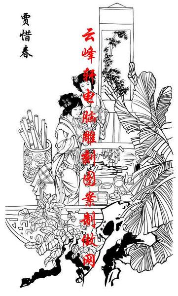 金陵十二钗1-矢量图-贾惜春-国画仕女图
