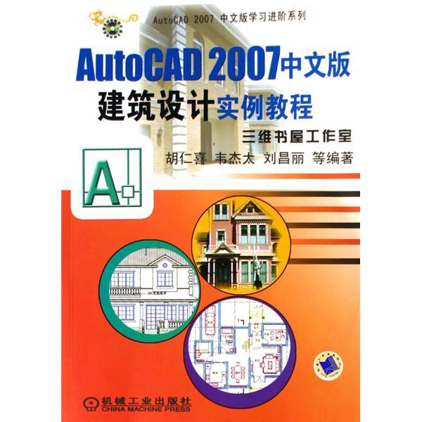 AutoCAD2007中文版建筑设计技术实例广告设计的教程职称是什么图片