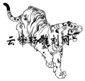 虎3-矢量图-生龙活虎-127-虎国画矢量