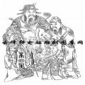 中国传统神话人物仙人-白描图-1福禄寿三星-中国传统神话人物仙人全图