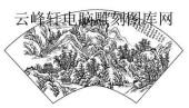 09年3月1日第一版画山水-矢量图-跋山涉川-40-电子版山水
