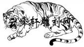 虎3-矢量图-虎视-110-虎雕刻图片