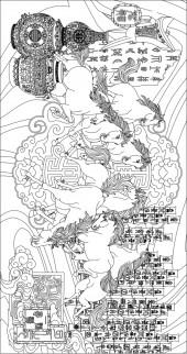 横版49,八骏图