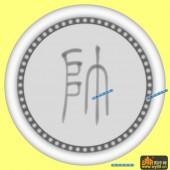 圆盘雕图灰度图-023-帅-035-圆盘雕图灰度图