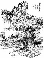 09年3月1日第一版画山水-矢量图-深山幽谷-27-山水全图
