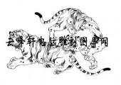 虎1-矢量图-龙�I虎卧-26-虎雕刻图片