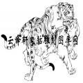 虎1-白描图-生龙活虎-4-老虎全图