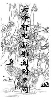 白描仙鹤-矢量图-梅枝仙鹤-24-仙鹤雕刻图案