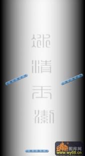 01-古字-010-玉雕浮雕图库