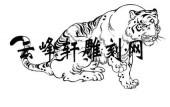 虎2-矢量图-虎视眈眈-41-虎国画矢量