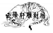 虎2-矢量图-帮虎吃食-98-电子版虎