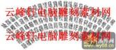 百鸡图-矢量图-百鸡图扇形-中国传统百字图