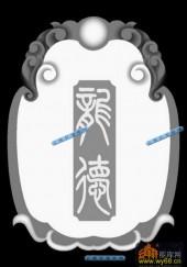 01-龙德-109-雕刻灰度图