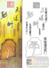 04肌理雕刻系列样图-天道酬勤-00238-喷砂玻璃