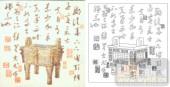 05肌理雕刻系列样图-司母戊方鼎-00147-艺术玻璃图库