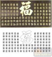 05肌理雕刻系列样图-百福字-00109-玻璃雕刻