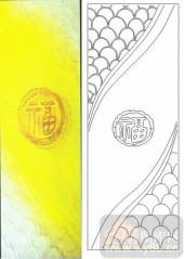 05肌理雕刻系列样图-福-00037-喷砂玻璃