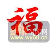 镂空装饰单式002-福字-镂空装饰单式002-057-隔断