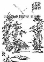 09年3月1日第一版画山水-矢量图-山阴乘兴-37-电子版山水