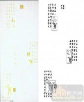 05肌理雕刻系列样图-鼎-00201-喷砂玻璃