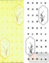 05肌理雕刻系列样图-兰花-00200-装饰玻璃