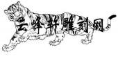 虎2-矢量图-生龙活虎-88-虎矢量图