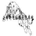 虎1-白描图-虎跃-9-老虎雕刻图片