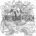 中国传统神话人物仙人-白描图-门神-神话人物仙人全图