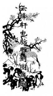 白描仙鹤-矢量图-梅妻鹤子-13-仙鹤全图