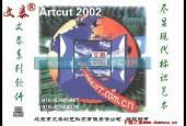 刻绘软件文泰刻绘2002版 (送文泰千年图库)电脑刻绘软件