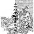 锦瑟年华-白描图-10琳宫风暖图-白描仕女图案