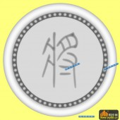 圆盘雕图灰度图-023-将-031-圆盘雕图精雕灰度图