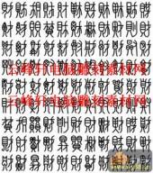 百财图-矢量图-百财图正方-路径百字图片