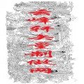 八仙-白描图-八仙过海-八仙电脑雕刻图片