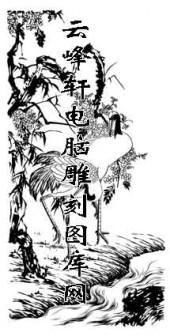 白描仙鹤-矢量图-延颈鹤望-11-仙鹤全图