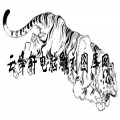 虎1-矢量图-虎啸生风-2-虎国画矢量