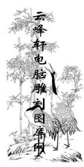 白描仙鹤-矢量图-竹林仙鹤-18-电子版仙鹤