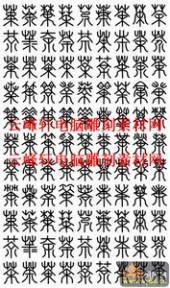 百茶图-矢量图-百茶图竖长方-矢量传统百字图